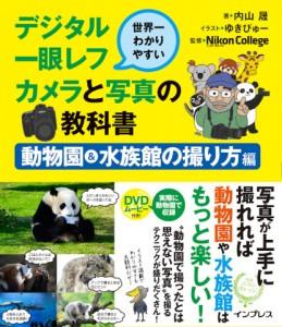 デ写教 動物園&水族館本